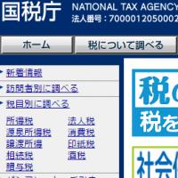 相続税の申告要否の判定コーナー