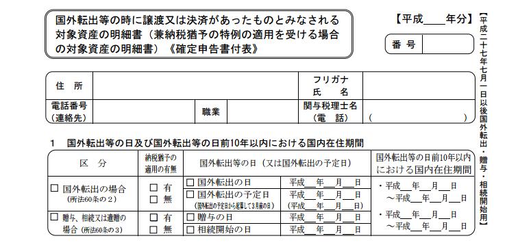 国外転出時課税制度付表