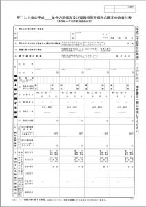 キャプチャ 所得税の付表