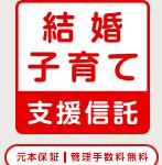 三菱UFJ信託銀行 結婚子育て