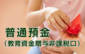 三井住友銀行 教育資金