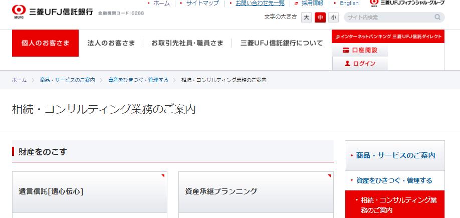 三菱UFJ信託銀行 遺言信託
