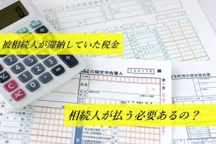 非相続人の税金
