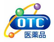 OTC医薬品のロゴ