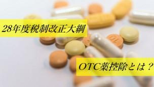 OTC薬控除