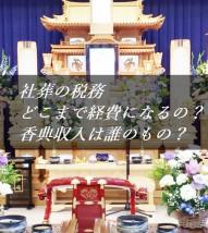 社葬の税務