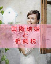 国際結婚と相続税